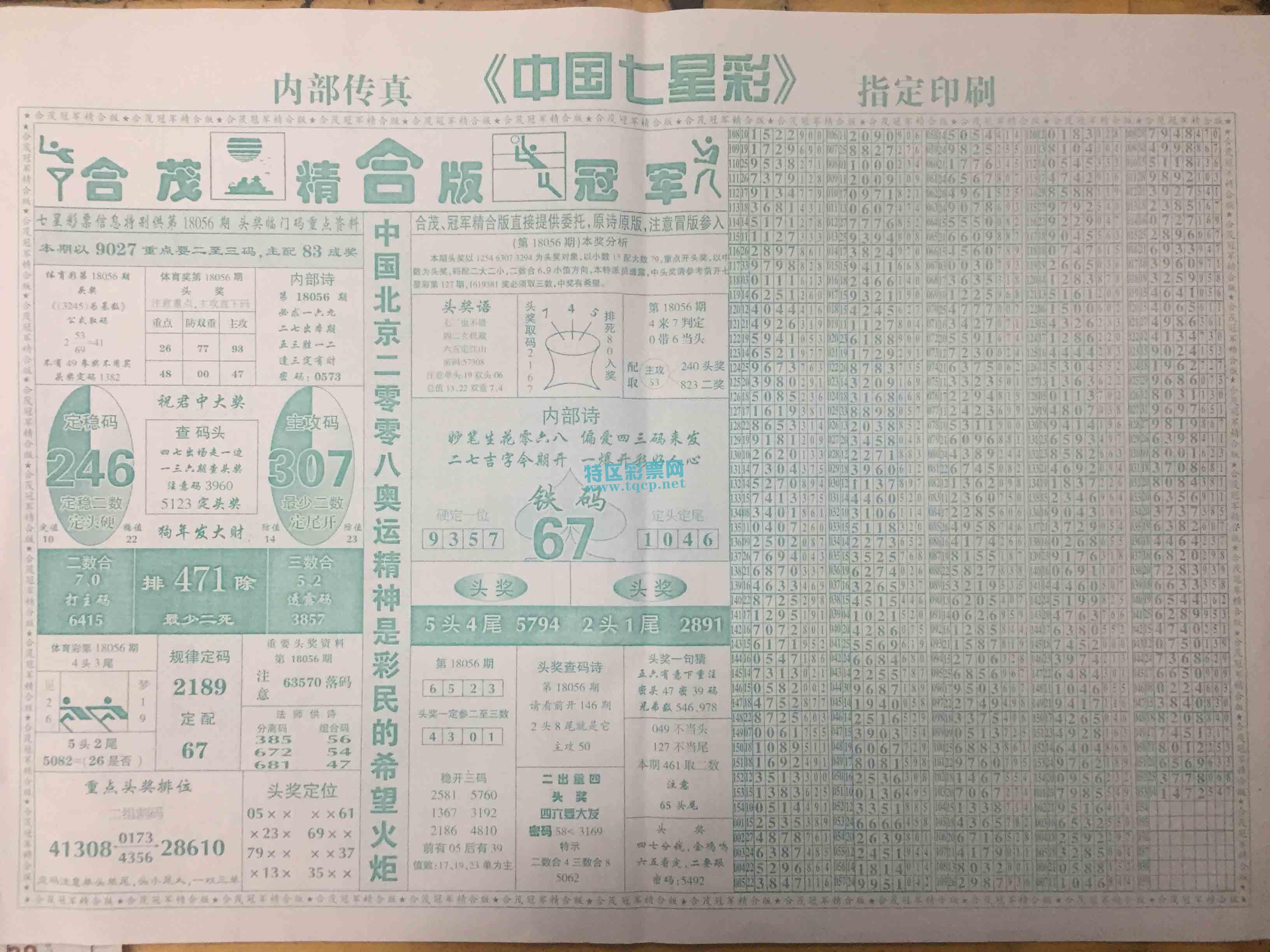 中国七星彩.jpg