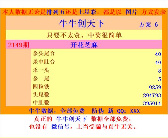 2149-6-TQ.png