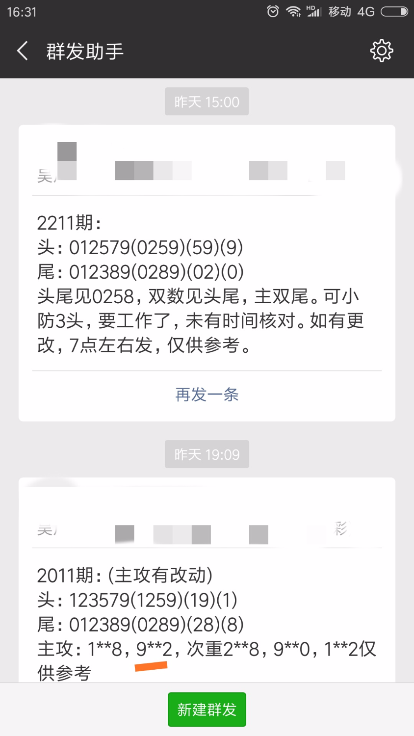 Screenshot_2018-10-10-16-31-43-140_com.tencent.mm.png
