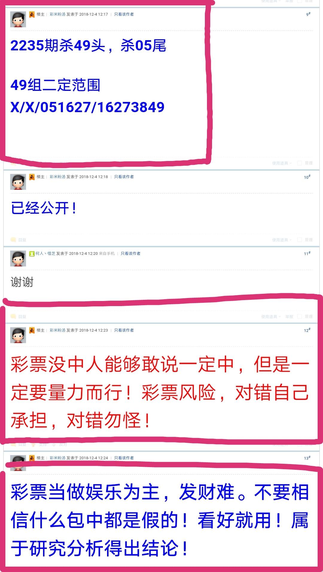 Screenshot_20181204_203949.jpg