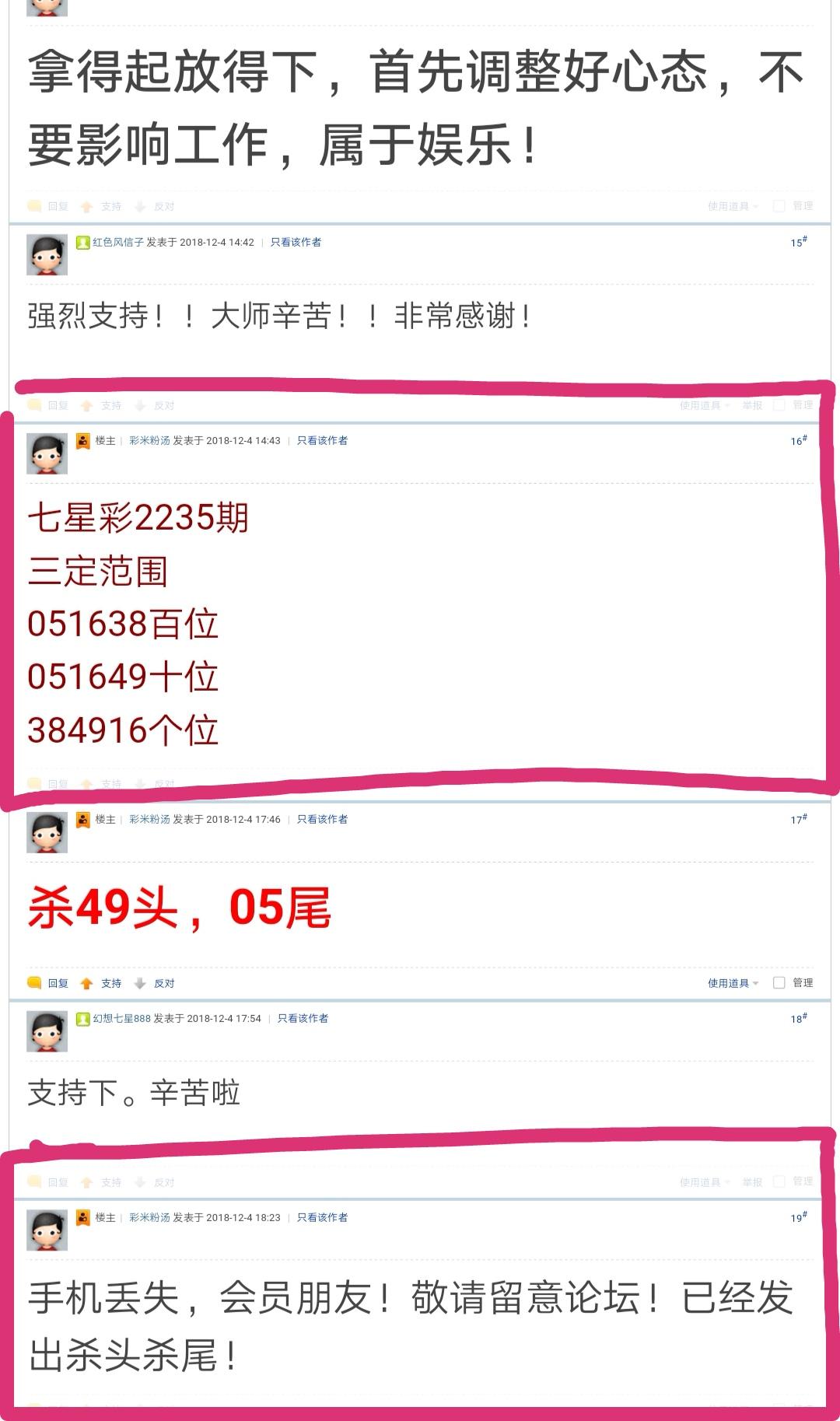 Screenshot_20181204_204032.jpg