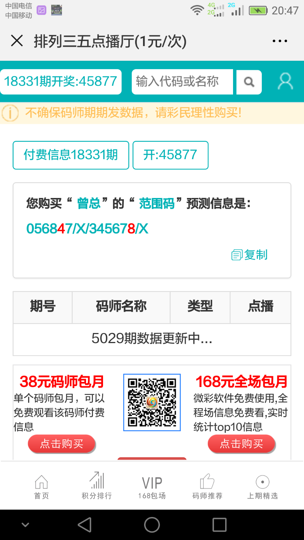 Screenshot_2018-12-04-20-47-59.png