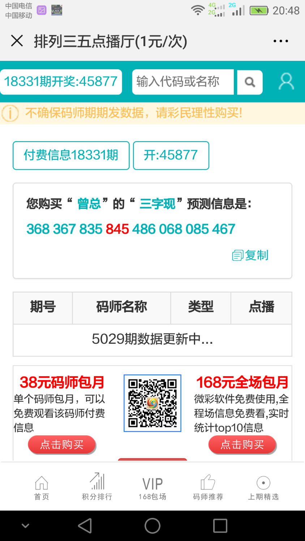Screenshot_2018-12-04-20-48-23.png
