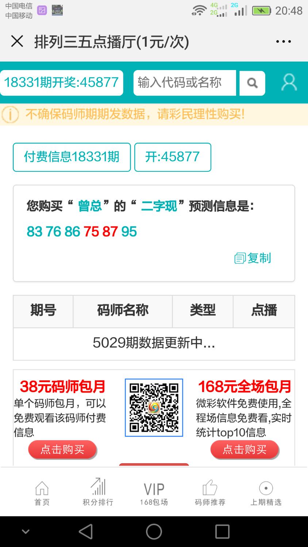Screenshot_2018-12-04-20-48-37.png