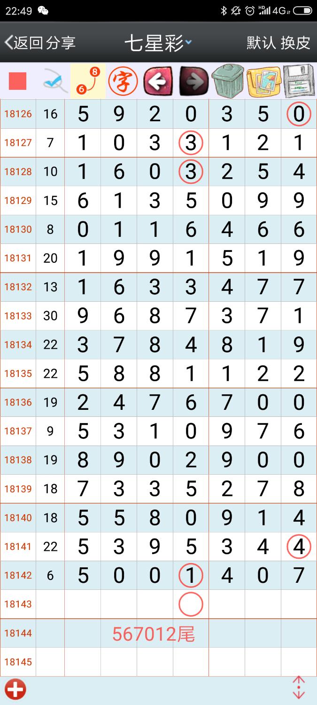 Screenshot_2018-12-04-22-49-46-428_com.hz.LingLing.ui.png