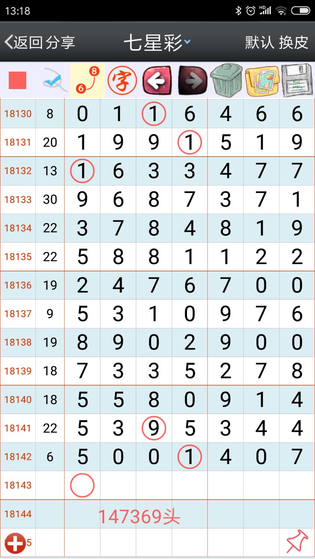 Screenshot_2018-12-06-13-18-11-203_com.hz.LingLing.ui.png