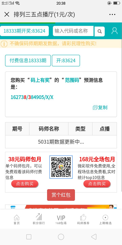 Screenshot_2018-12-06-20-38-12-48.png