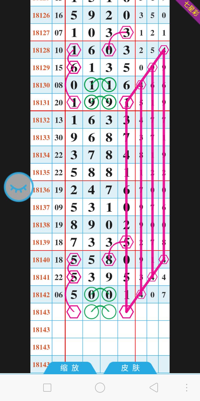 Screenshot_2018-12-06-20-29-48-91.png