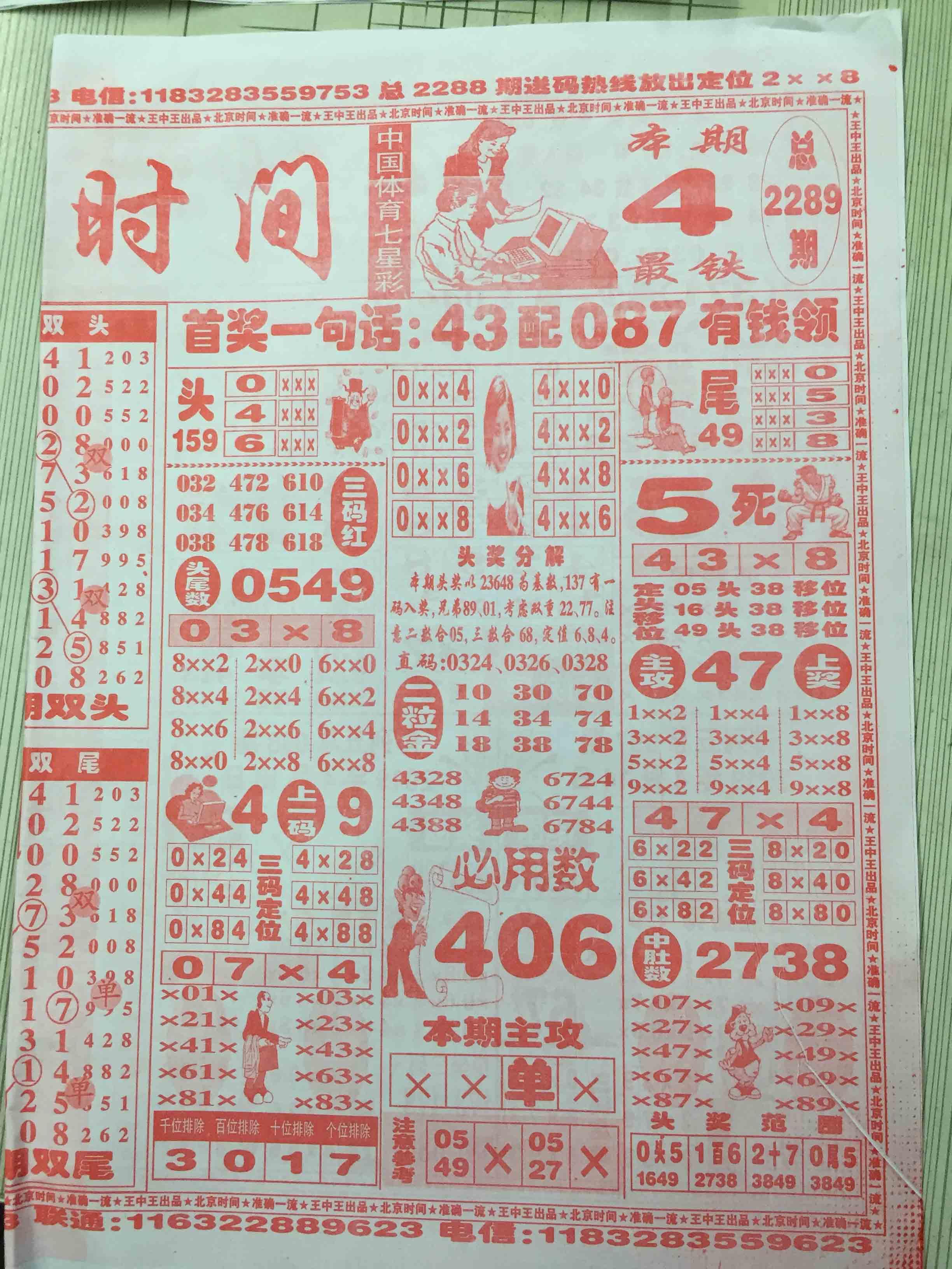 北京时间.jpg