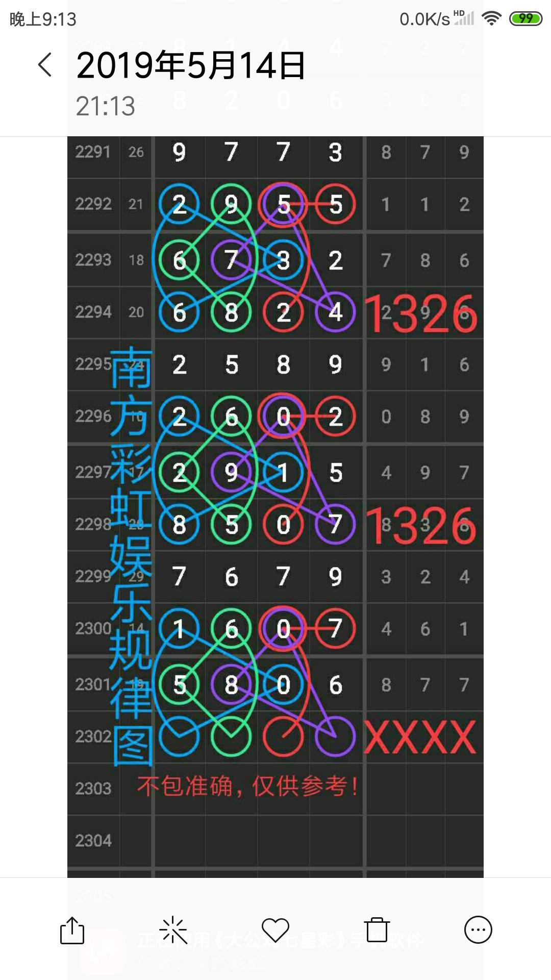 Screenshot_2019-05-14-21-13-07-965_com.miui.gallery.png