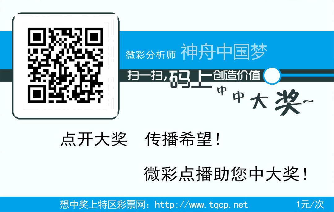 神舟中国梦.png