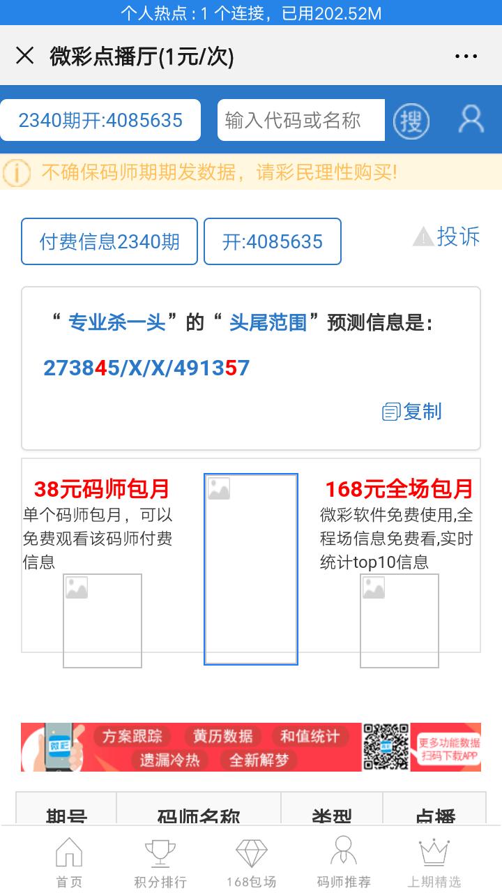 Screenshot_2019-08-13-21-25-33-05.png