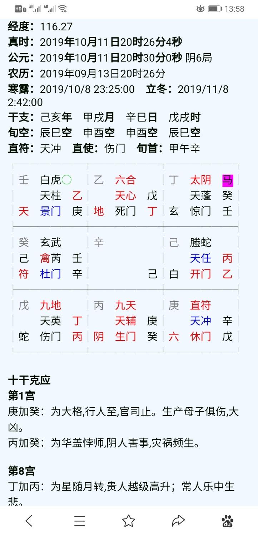 Screenshot_20191010_135850_com.baidu.searchbox.lite.jpg