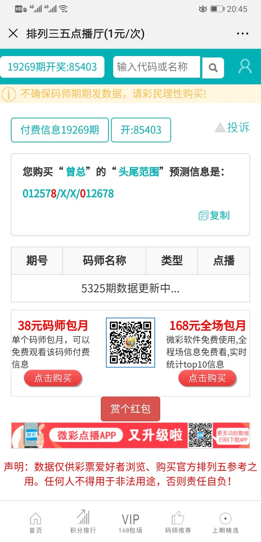 Screenshot_20191010_204505_com.tencent.mm.jpg