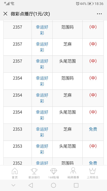 Screenshot_20190923_183621_com.tencent.mm.jpg