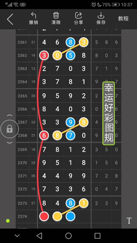 Screenshot_20191108_103749_com.gonsz.dgjqxc.jpg