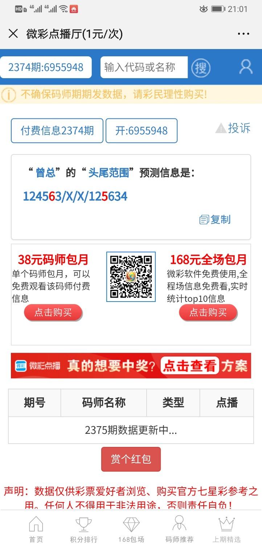 Screenshot_20191108_210118_com.tencent.mm.jpg