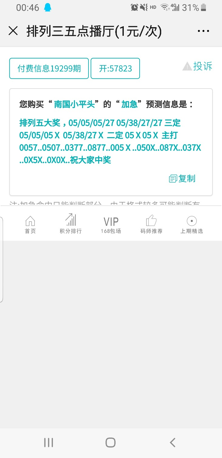 Screenshot_20191110-004624_WeChat.jpg