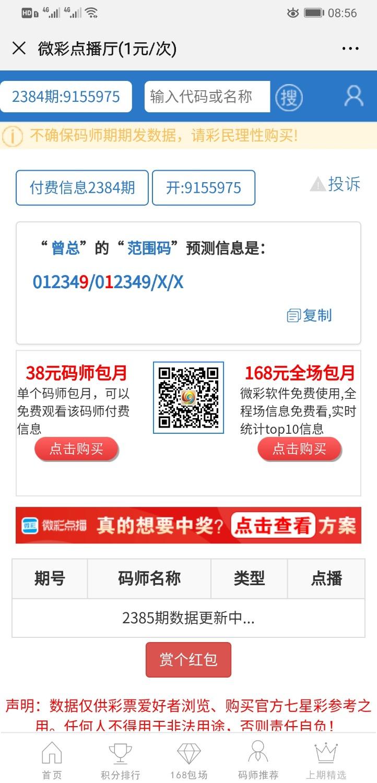 Screenshot_20191202_085605_com.tencent.mm.jpg