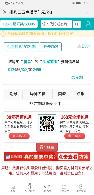 Screenshot_20191202_085642_com.tencent.mm.jpg