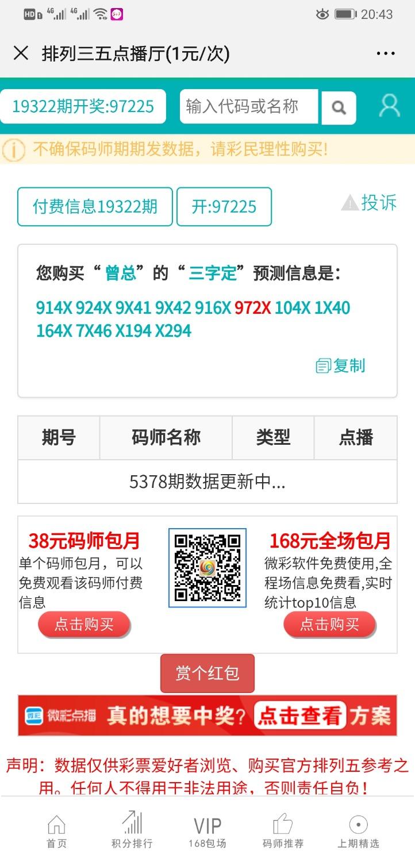 Screenshot_20191202_204338_com.tencent.mm.jpg