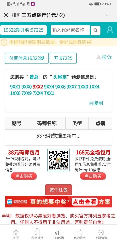 Screenshot_20191202_204330_com.tencent.mm.jpg