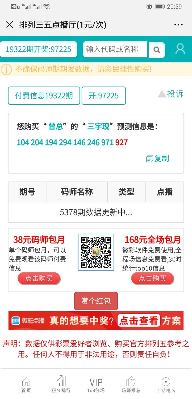Screenshot_20191202_205924_com.tencent.mm.jpg