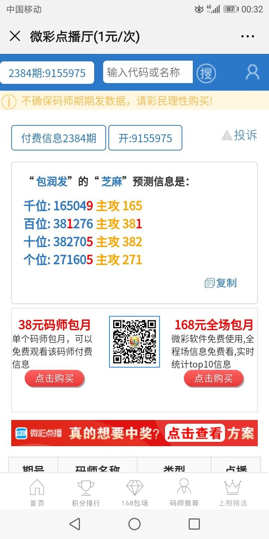 Screenshot_20191203-003200.jpg
