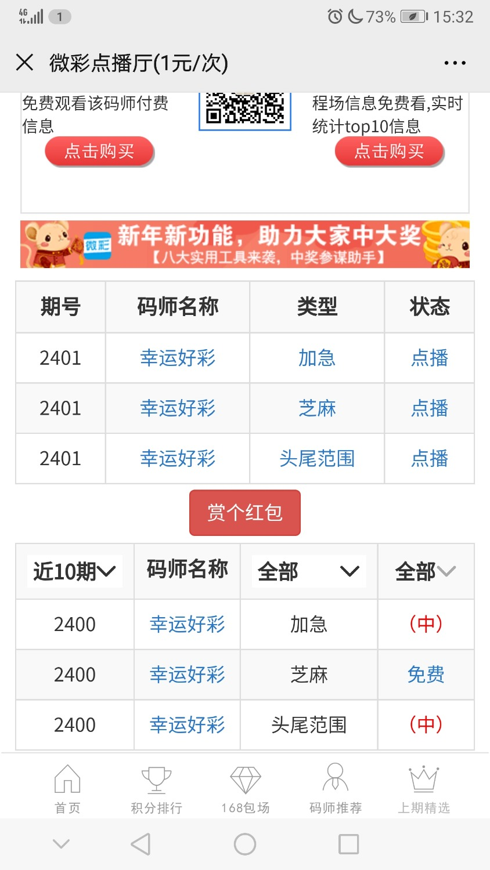 Screenshot_20200110_153211_com.tencent.mm.jpg