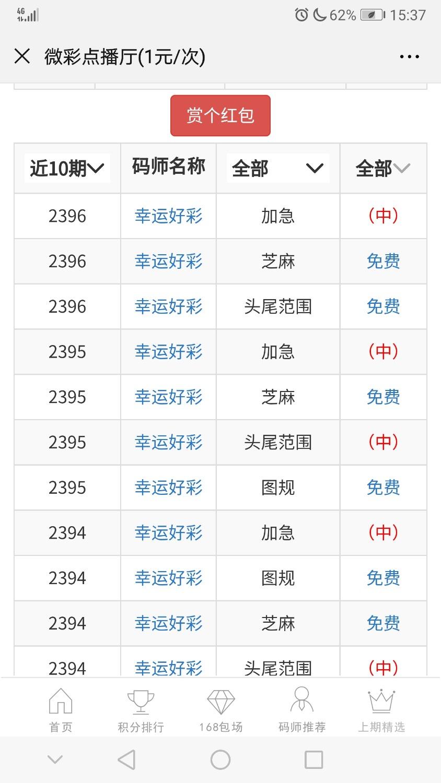 Screenshot_20191231_153735_com.tencent.mm.jpg