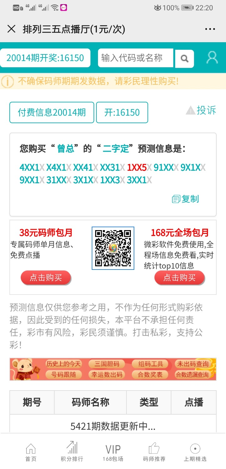 Screenshot_20200114_222026_com.tencent.mm.jpg