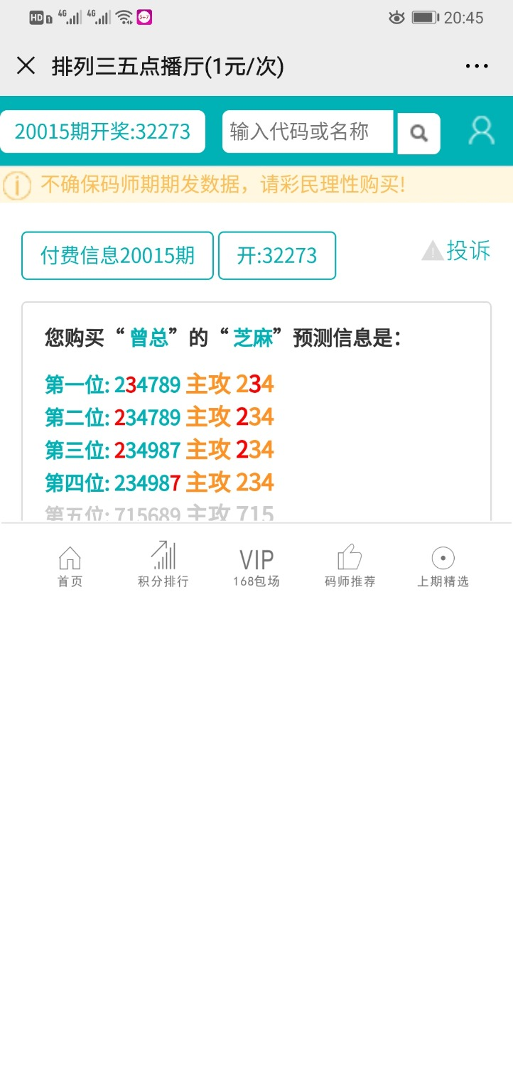 Screenshot_20200115_204554_com.tencent.mm.jpg