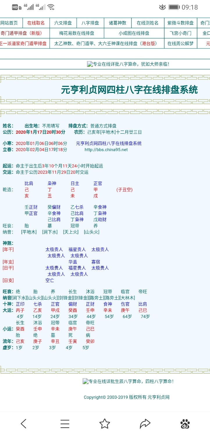 Screenshot_20200116_091853_com.baidu.searchbox.lite.jpg