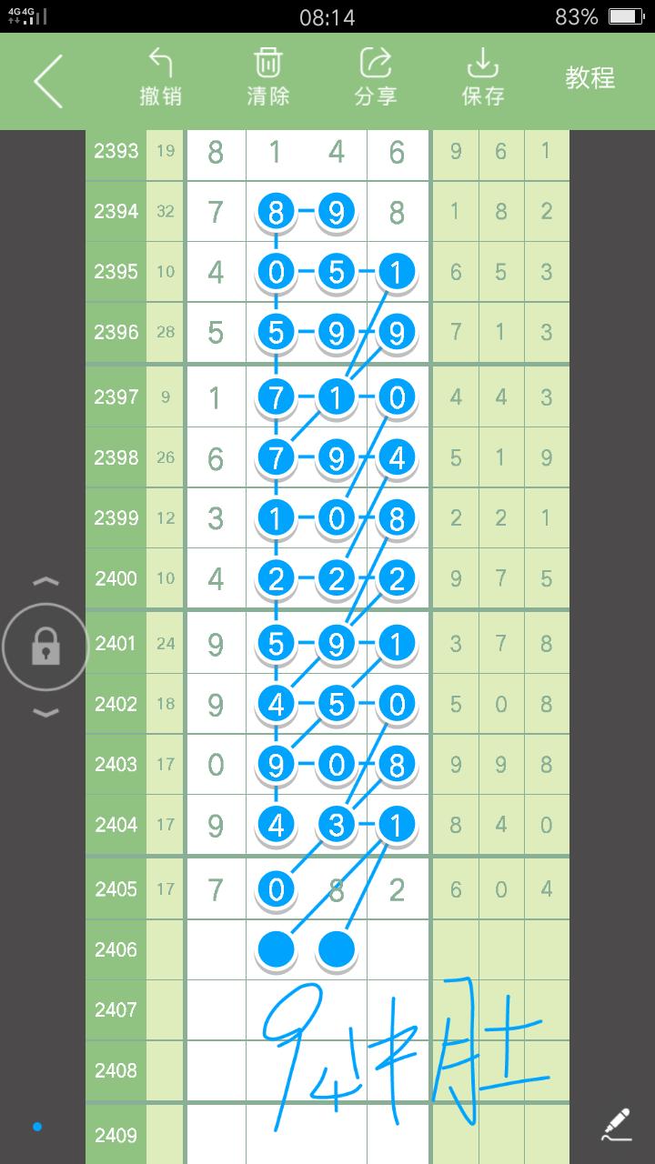 Screenshot_2020-01-20-08-14-30-83.png