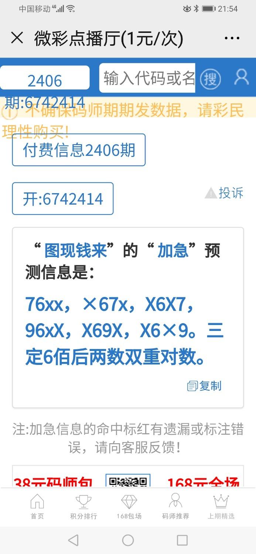 Screenshot_20200121_215457_com.tencent.mm.jpg