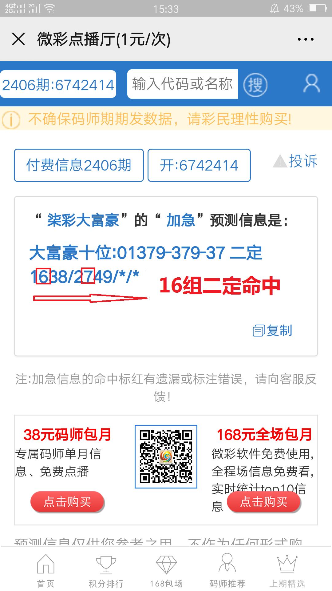 Screenshot_2020-02-07-15-33-42-94.png