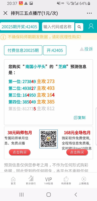 Screenshot_20200315-203708_WeChat.jpg