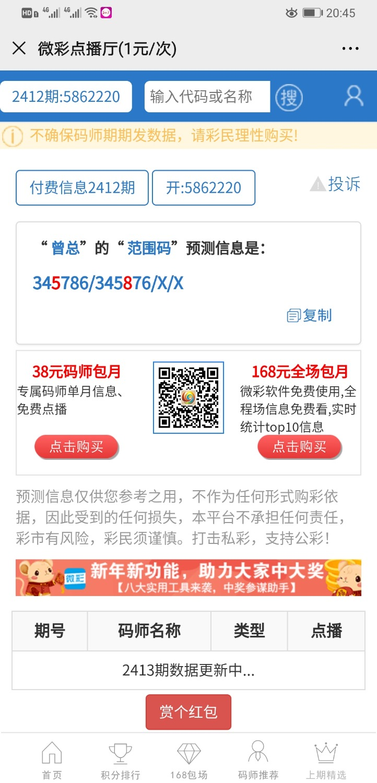 Screenshot_20200324_204538_com.tencent.mm.jpg