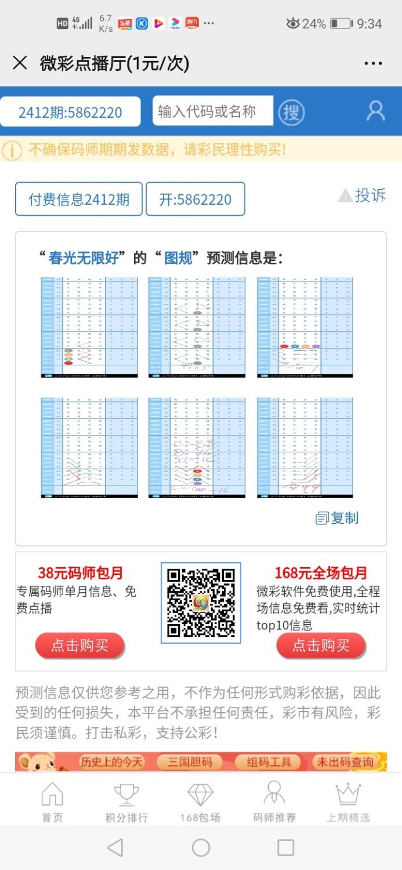 Screenshot_20200324_213427_com.tencent.mm.jpg