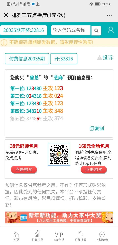 Screenshot_20200325_205842_com.tencent.mm.jpg