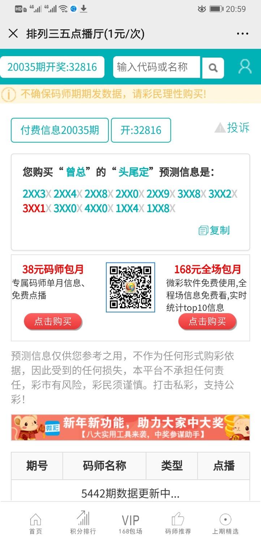 Screenshot_20200325_205904_com.tencent.mm.jpg