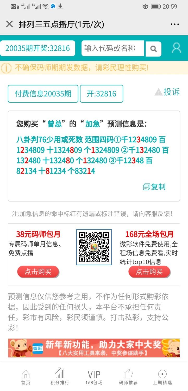 Screenshot_20200325_205929_com.tencent.mm.jpg