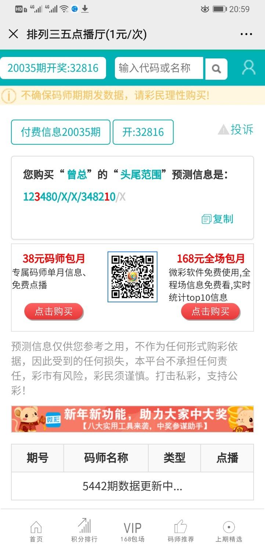 Screenshot_20200325_205937_com.tencent.mm.jpg