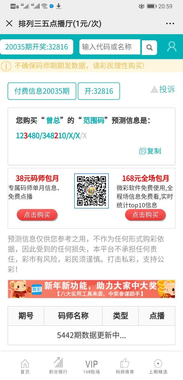 Screenshot_20200325_205942_com.tencent.mm.jpg