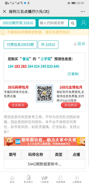 Screenshot_20200325_205947_com.tencent.mm.jpg