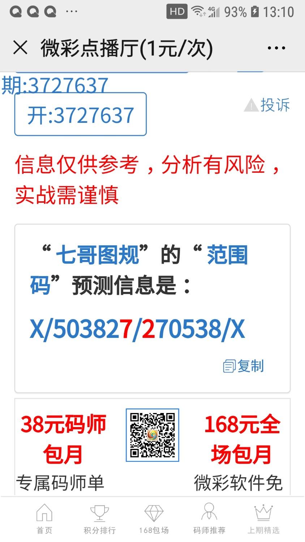 Screenshot_20200520-131021_WeChat.jpg