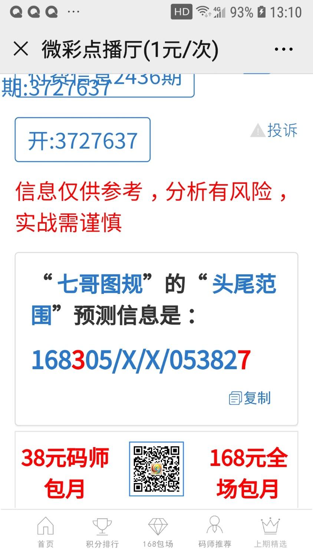 Screenshot_20200520-131009_WeChat.jpg