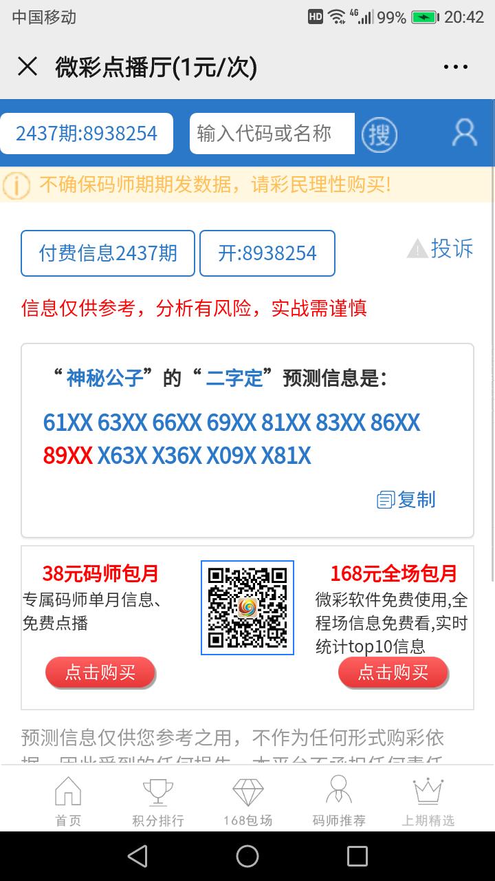 Screenshot_20200522-204242.png