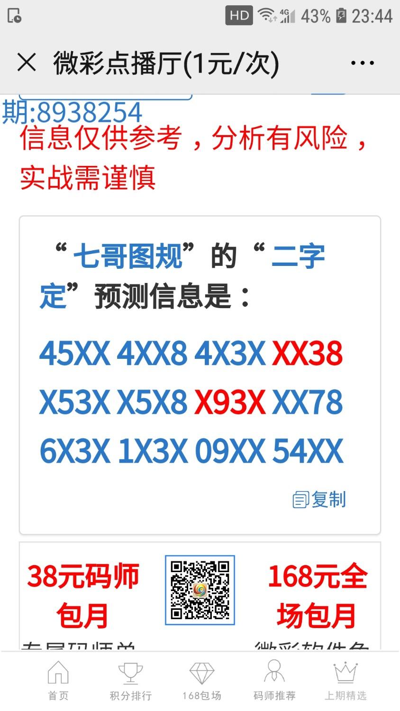 Screenshot_20200522-234452_WeChat.jpg