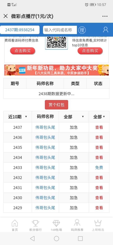 Screenshot_20200523_105728_com.tencent.mm.jpg